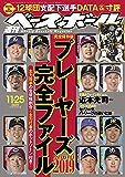 週刊ベースボール 2019年 11/25号 [雑誌]