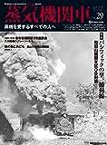 蒸気機関車EX(エクスプローラ) Vol.29【2017 Summer】 (蒸機を愛するすべての人へ)