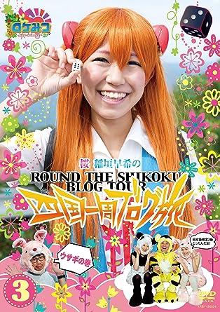 Amazon | ロケみつ ~ロケ×ロケ×...