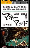 マネーマッド vol.2: 歓喜と監禁