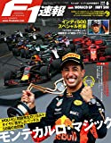 F1速報 2018年 6/14号 第6戦 モナコGP / インディ500特別編集号