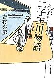 二子玉川物語 バー・リバーサイド2 (ハルキ文庫)