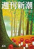 週刊新潮 2018年 11/22 号 [雑誌]