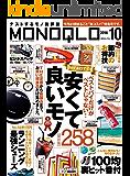MONOQLO (モノクロ) 2016年 10月号 [雑誌]