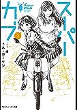 スーパーカブ 2【電子特別版】 (角川スニーカー文庫)
