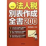 平成30年申告用 法人税別表作成全書200
