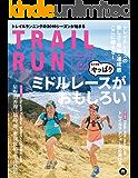マウンテンスポーツマガジン VOL.13 トレイルラン 2019 春号