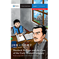 Sherlock Holmes and the Case of the Curly Haired Company: Mandarin Companion Graded Readers: Level 1, Traditional Chinese Edition