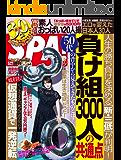 週刊SPA!(スパ) 2018年 5/22 号 [雑誌] 週刊SPA! (デジタル雑誌)