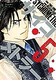 サイコメトラー(5) (ヤングマガジンコミックス)