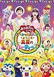 【早期購入特典あり】「おかあさんといっしょ」スペシャルステージ ようこそ、真夏のパーティーへ(オリジナルシール付き) [DVD]