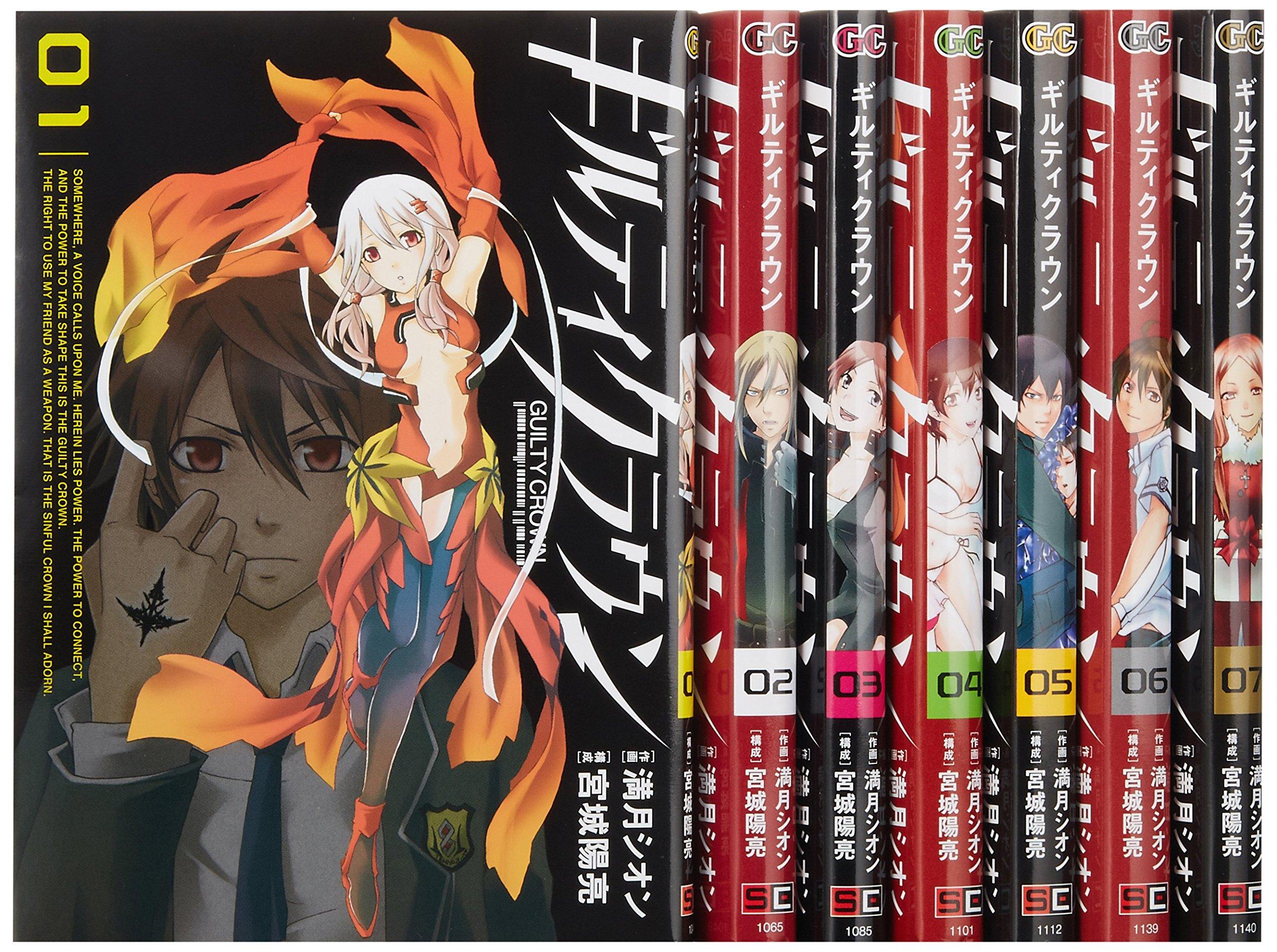 ギルティクラウン コミック 全7巻完結セット ガンガンコミックス