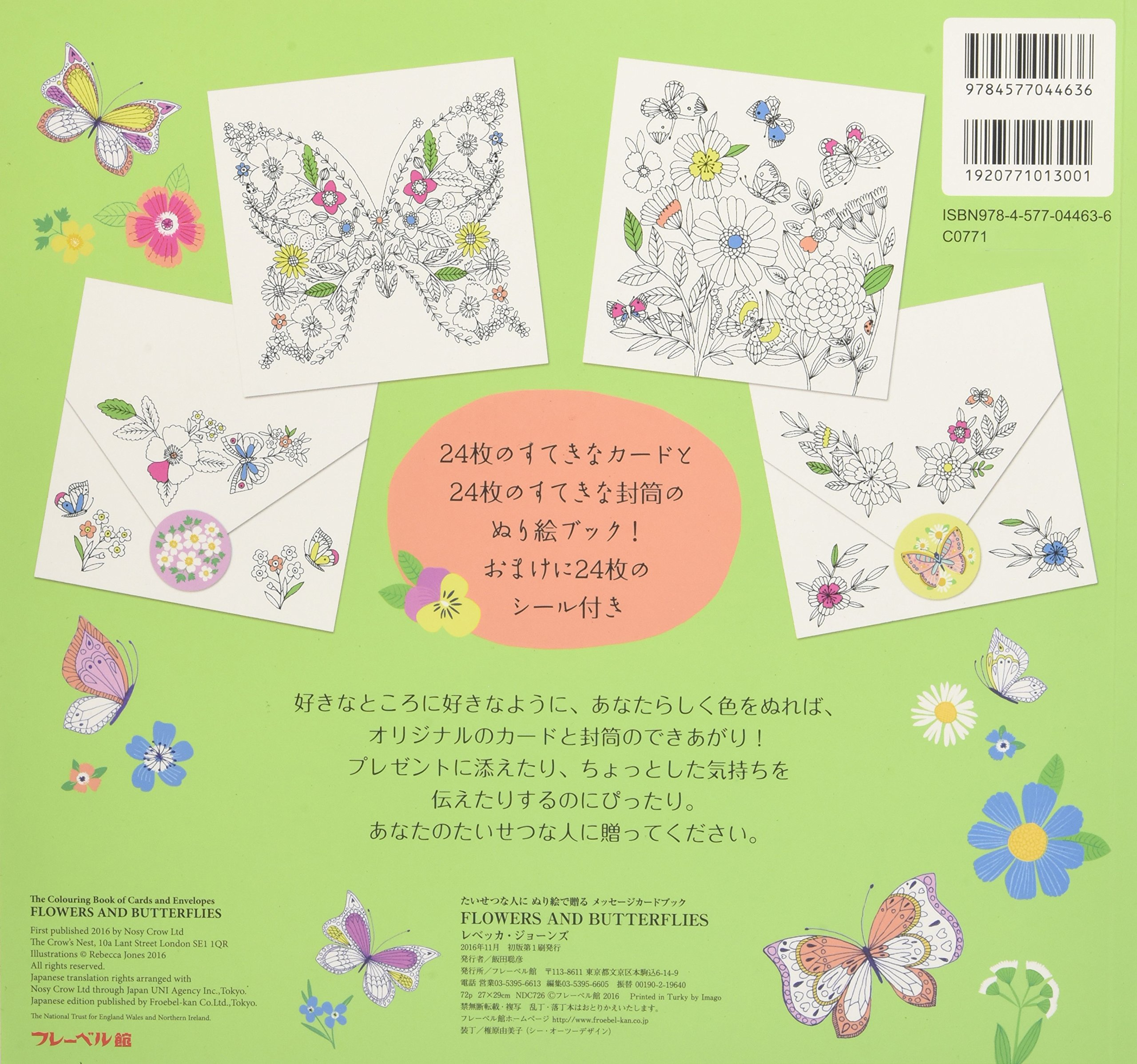 The coloring book of cards and envelopes flowers and butterflies - Flowers And Butterflies Amazon