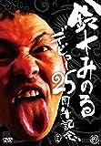 鈴木みのるデビュー25周年記念DVD