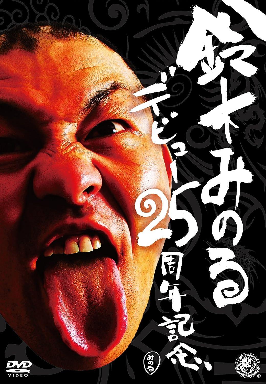 鈴木みのるデビュー25周年記念DVD B00F8VM3I8