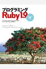 プログラミングRuby 1.9 言語編 (Japanese Edition) Kindle Edition