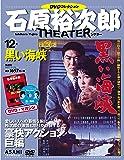 石原裕次郎シアター DVDコレクション 12号 [分冊百科]