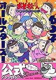おそ松さん公式アンソロジー 6つ子オールスターズ!