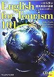 一から学ぶ観光英語の基礎~日本から世界へ~―English for Tourism 101