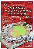 つくる ぴあペーパークラフト MazdaZoom-Zoomスタジアム広島 (ぴあMOOK)