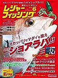 レジャーフィッシング 2019年 6月号 [雑誌]