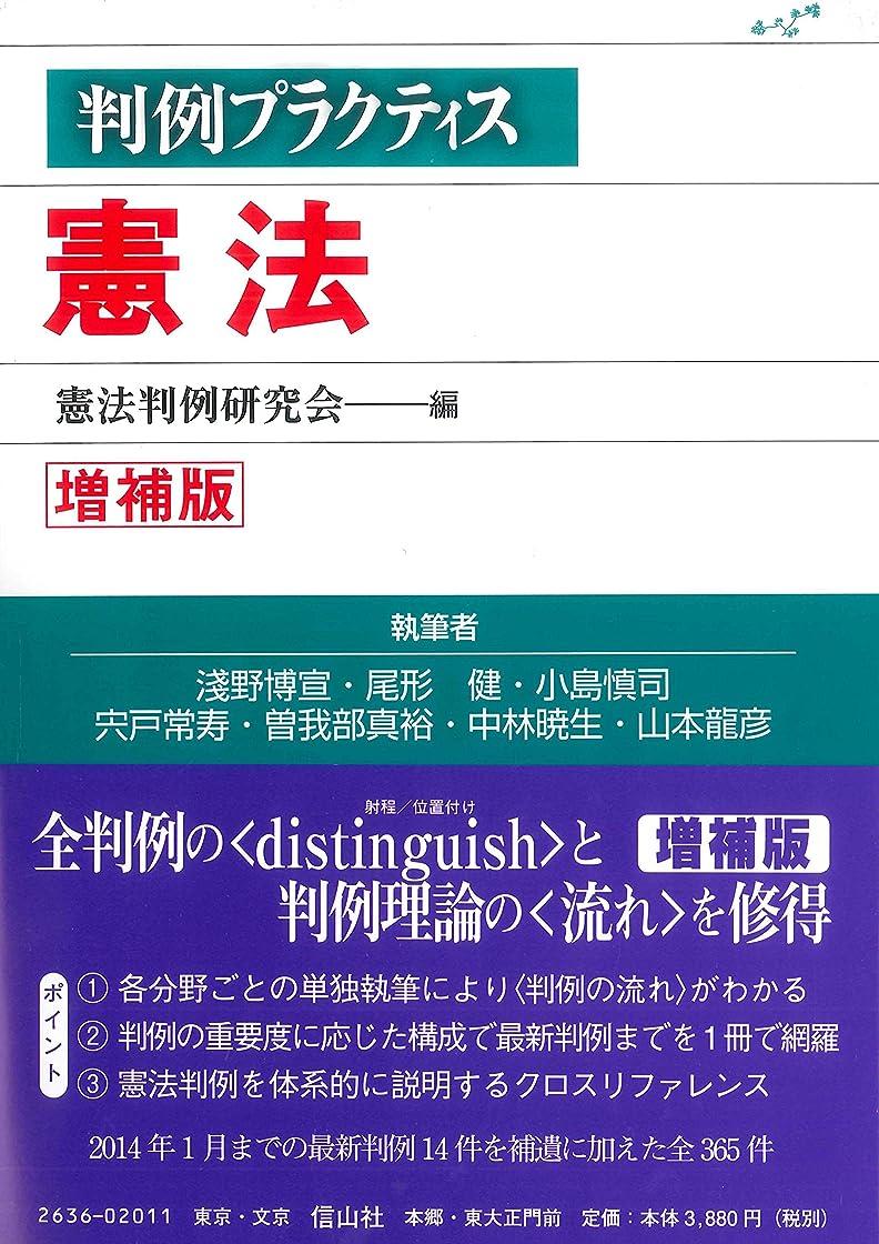 衝突手がかりカリング新版 世界憲法集 (岩波文庫)