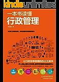 一本书读懂行政管理(有料有趣有用的管理手册,道尽行政管理中的各桩事。让行政工作标准化,让行政效率倍增,理清行政管理工作的日常,让人一看就懂,一学就会)