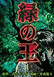 緑の王 VERDANT LORD(1) (シリウスコミックス)