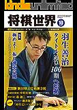将棋世界 2017年10月号(付録セット) [雑誌]