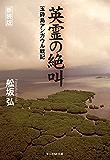 英霊の絶叫 玉砕島アンガウル戦記 (光人社NF文庫)