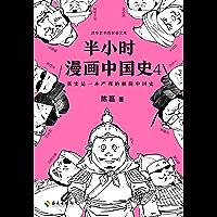 半小时漫画中国史4(读客熊猫君出品??窗胄∈甭?,通五千年历史!漫画科普开创者二混子新作!一到宋朝,梗就扑面而来!系列第4部)