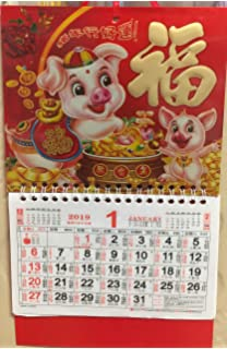 small 2019 chinese calendars monthly for year of the boar measured 11