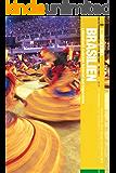 Fettnäpfchenführer Brasilien: Lebenskunst zwischen Karneval und Copacabana