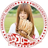 【Amazon.co.jp限定】川本真琴withゴロニャンず(ステッカー付)