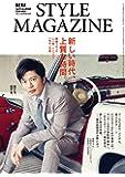 AERA STYLE MAGAZINE (アエラスタイルマガジン) Vol.43【表紙:田中圭】[雑誌] (AERA増刊)