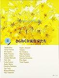 きらめく女流作家たち―Brightness of Flowers〈3〉