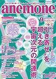 anemone(アネモネ) 2018年 9月号