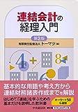 連結会計の経理入門(第2版)