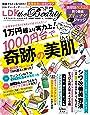 LDK the Beauty(エルディーケー ザ ビューティー) 2020年 02 月号 [雑誌]