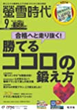 螢雪時代2018年9月号 [雑誌] (旺文社螢雪時代)