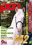 丸ごとPOG2015~2016 (週刊Gallop臨時増刊)
