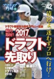 アマチュア野球vol.42 (NIKKAN SPORTS GRAPH)