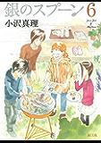 銀のスプーン(6) (Kissコミックス)