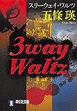 3way Waltz(スリーウェイ・ワルツ) (祥伝社文庫)