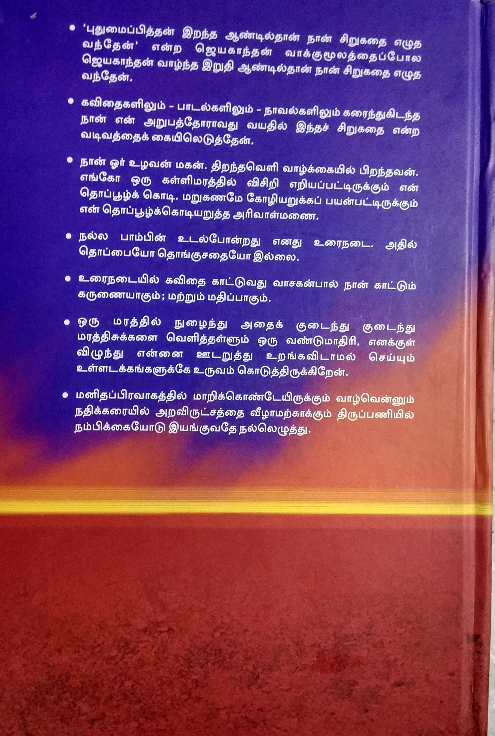 Amazon In Buy வ ரழ த த ச ற கத கள Vairamuthu Siru Kathaigal Book Online At Low Prices In India வ ரழ த த ச ற கத கள Vairamuthu Siru Kathaigal Reviews Ratings