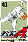 ダイヤのA(40) (週刊少年マガジンコミックス)