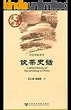 饮茶史话 (中国史话•社会风俗系列)