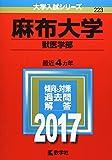 麻布大学(獣医学部) (2017年版大学入試シリーズ)