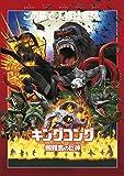 キングコング:髑髏島の巨神 [WB COLLECTION][AmazonDVDコレクション][DVD]