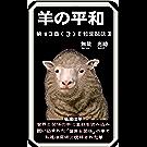 羊の平和 第13章野生の思考(3)「世界との切断」からの回復 (電子書籍向けオリジナル作品)